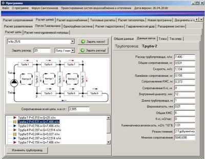 программа tehnotronic8